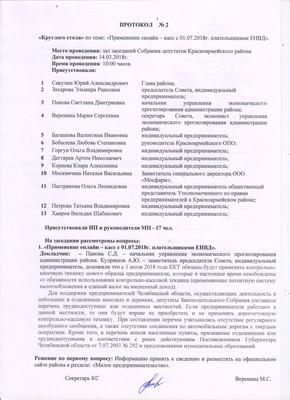 Протокол круглого стола