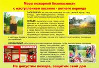 Меры пожарной безопастности с наступлением весенне- летнего периода